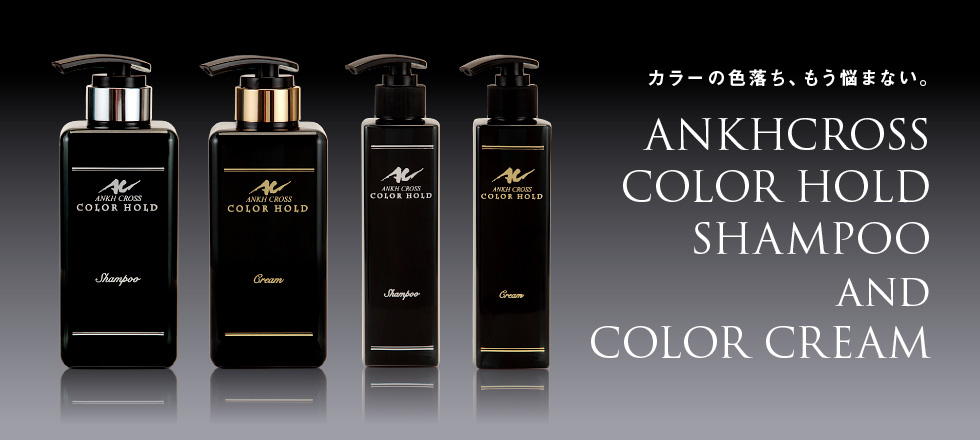 カラーの色落ち、もう悩まない。ANKH CROSS COLOR HOLD SHAMPOO AND COLOR CREAM